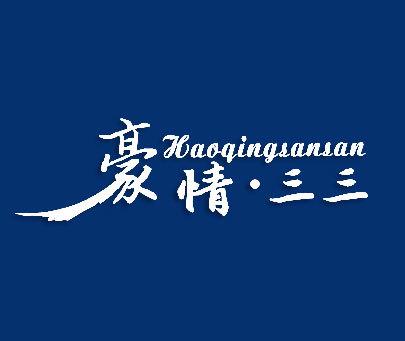 豪情三三-HAOQINGSANSAN