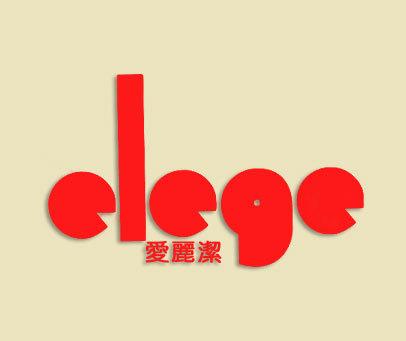 爱丽洁-ELEGE