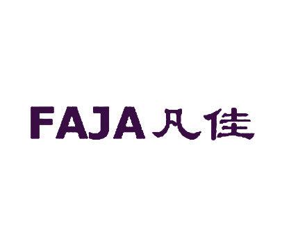 凡佳-FAJA