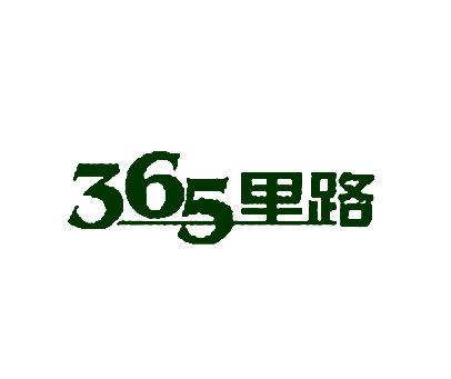 里路-365
