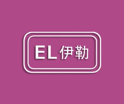 伊勒-EL