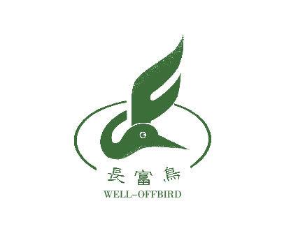 长富鸟-WELLOFFBIRD