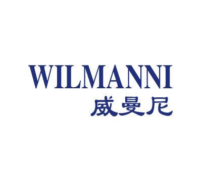 威曼尼-WILMANNI