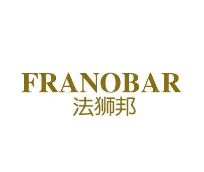法狮邦-FRANOBAR