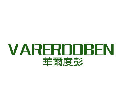 华尔度彭-VARERDOBEN