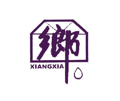 乡-XIANGXIA