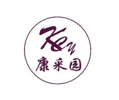 康采园-KCY