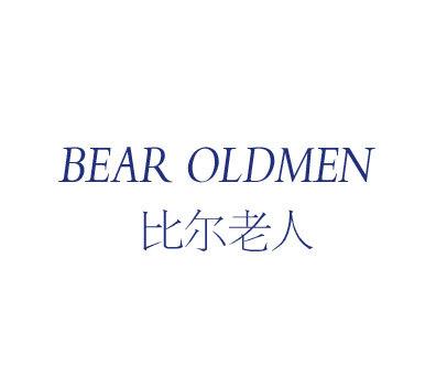 比尔老人-BEAROLDMEN