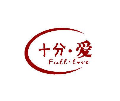 十分爱·-.-FULLLOVE