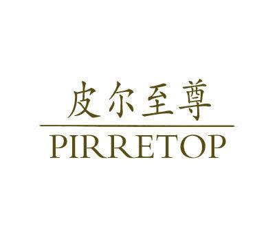 皮尔至尊-PIRRETOP