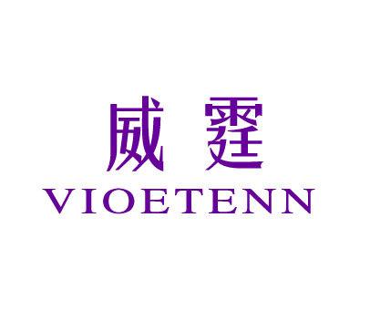 威霆-VIOETENN