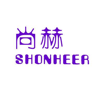 尚赫-SHONHEER