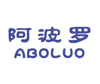 阿波罗-ABOLUO
