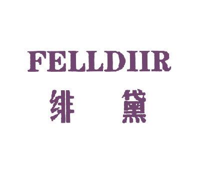 绯黛-FELLDIIR