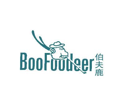 伯夫鹿-BOOFOODEER