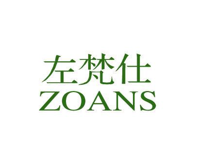 左梵仕-ZOANS