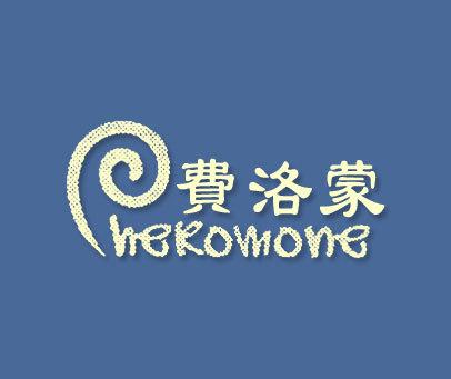 费洛蒙-PHEROMONE
