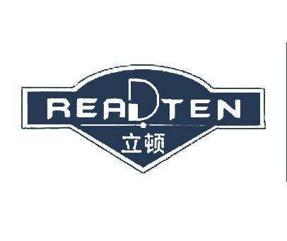 立顿-REATEN