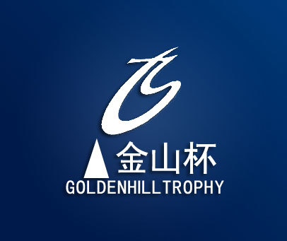 金山杯-GOLDENHILLTROPHY