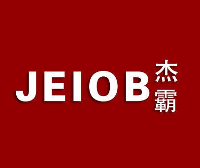 杰霸-JEIOB