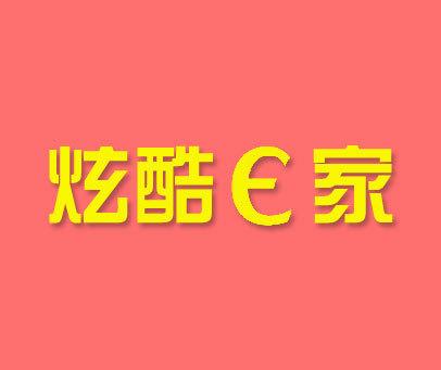 炫酷家-E