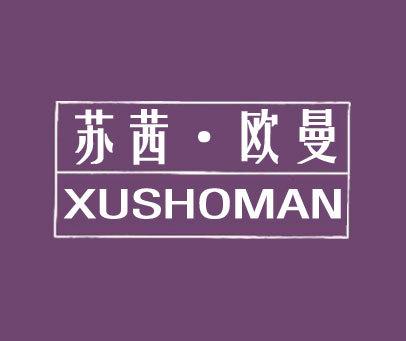 苏茜·欧曼-XUSHOMAN