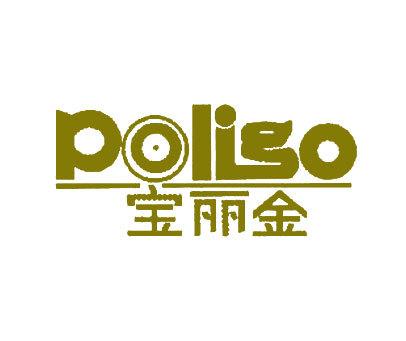 宝丽金-POLIGO
