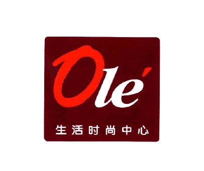 生活时尚中心-OLE