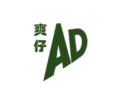 爽仔-AD
