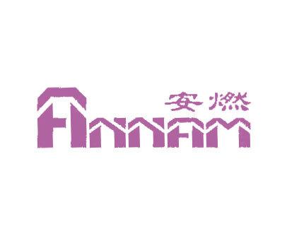 安燃-A-ANNAM
