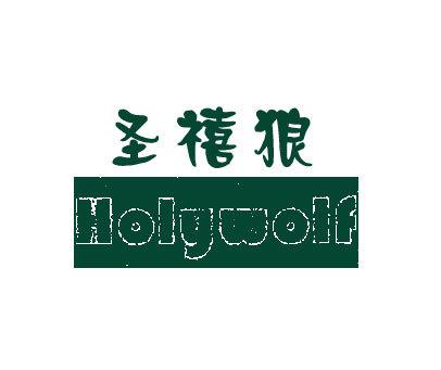 圣禧狼-HOLYWOLF