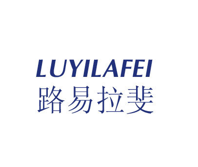 路易拉斐-LUYILAFEE