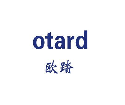 欧踏-OTARD