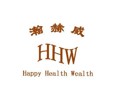 瀚赫威-HHWHAPPYHEALTHWEALTH