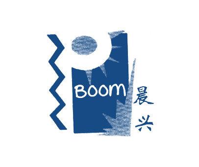 晨兴-BOOM