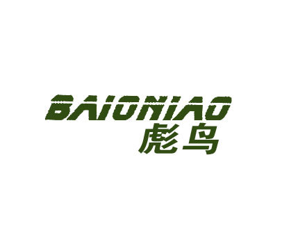 彪鸟-BAIONIAO