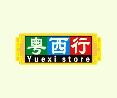 粤西行-YUEXISTORE