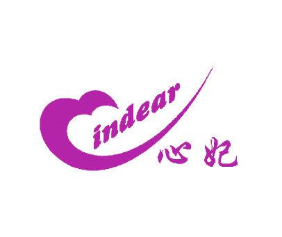 心妃-INDEAR