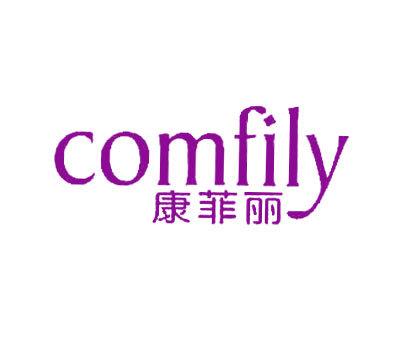 康菲丽-COMFILY