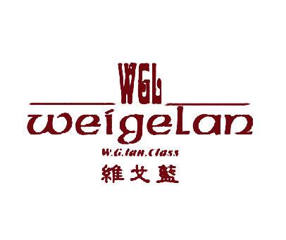维戈蓝-WGL-W.G.LAN.CLASS