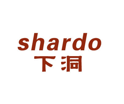 下洞-SHARDO