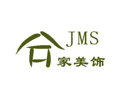 家美饰-JMS