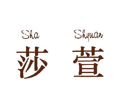 莎萱-SHASHYUAN