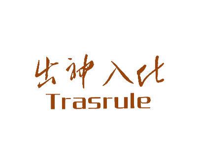 出神入化-TRASRULE