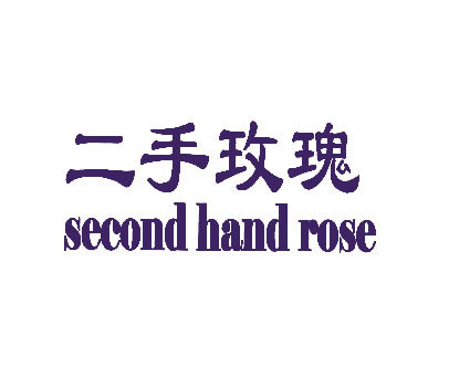 二手玫瑰-SECONDHANDROSE