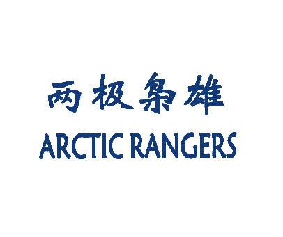 两极枭雄-ARCTIC RANGERS