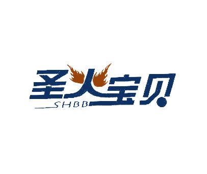 圣火宝贝-SHBB