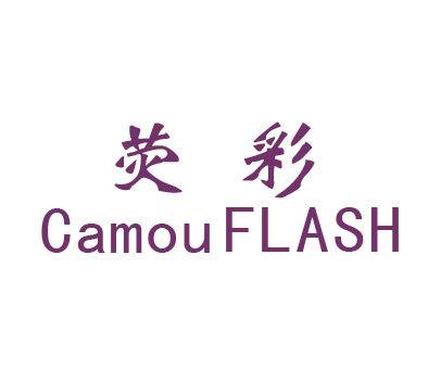 荧彩-CAMOUFLASH