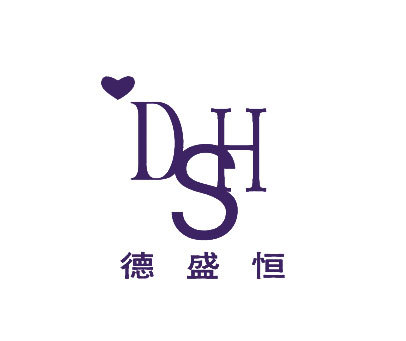 德盛恒-DSH