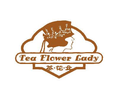 茶花女-TEAFLOWERLADY